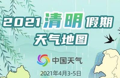 清明假期天气:南方多地雨纷纷 华北东北需防火