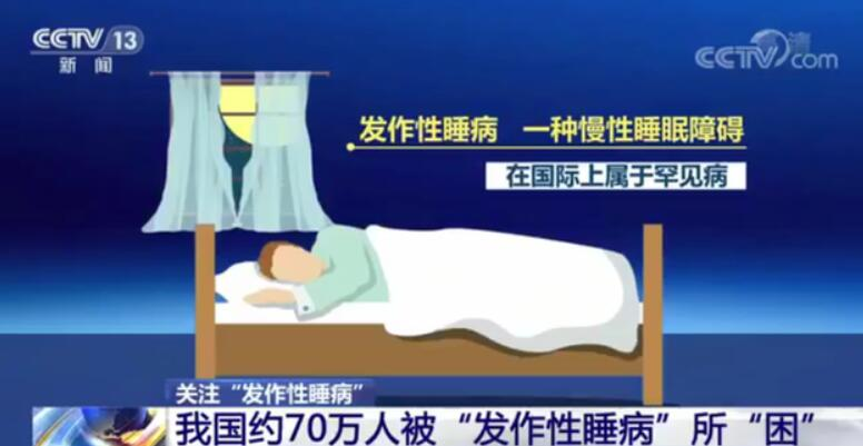 中国约有70万名发作性睡病患者,发作性睡病是什么?怎么预防